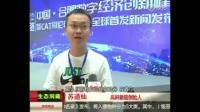 中国产权的全球第一公链CAT哥伦布,国家官方媒体在宣导……