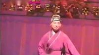 曲剧宗师刘卫生唯一演出资料《柜中缘》——刘卫生_标清