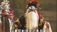 曲剧包公辞朝下 屈安军 王群 牛方彩 王红 主演 栾川县曲剧团演出_标清