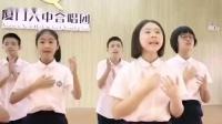 带火厦门六中合唱团的老师走了厦门六中合唱团视频合集 7月19日