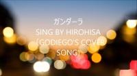 ガンダーラ SING BY HIROHISA(GODIEGO'S COVER SONG)
