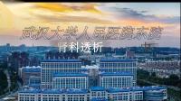 武汉大学人民医院东院肾科透析中心威高DBB-07排液操作示范