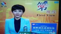 广东省廉江市二力城火爆新闻