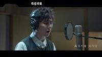 刘宇宁《使徒行者2:谍影行动》电影主题曲MV《如约》