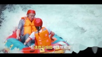 太阳溪漂流精彩短片