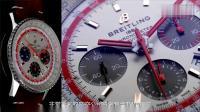 爱表人士谈:飞行黄金年代,百年灵航空计时码表,向历史致敬