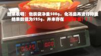 藤椒肉柳测评