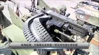 中国展出埋头弹武器 系全亚洲首款实用型