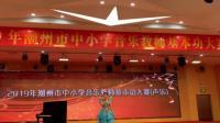 黄静珍老师参加潮州市中小学音乐教师基本功大赛演唱《母亲河我喊你一声妈妈》