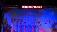 霞光伊彩走秀队在县消夏活动开幕式上表演旗袍走秀《美丽的中国梦》