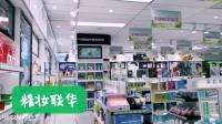 精妆联华国际美妆连锁店汇集护肤品、香水、彩妆、个人护理、男生护理、儿童护理等等上百个系列,上万个热销单品