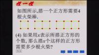 北師大版數學七上-3.1《字母表示數》課堂教學視頻實錄-李秀梅