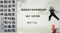 题诗空竹-国洪木老师《风云乾坤》