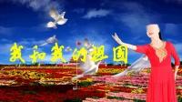 蝶恋习舞:形体舞《我和我的祖国》,编舞:艺莞儿老师