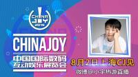 小宇热游直播录像2019-07-29 12时3分--12时15分 8月2日上海CJ游戏展