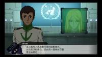 PS4《超级机器人大战V》解说01四周男主第01话A