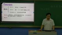 人教2011課標版物理九年級21.4《越來越寬的信息之路》教學視頻實錄-孟凡鑫