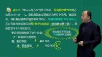 2019 初级会计实务 第五章 收入.费用.利润- 03