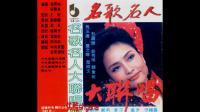 名歌名人大联唱【一】1989