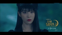 [MV] 청하CHUNG HA(金请夏) - 그 끝에 그대那尽头的你 (Hotel Del Luna (德鲁纳酒店) OST Part.6)