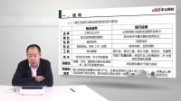 银行招聘备考指导视频——金融(上)