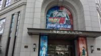 《奔跑吧!队长小翼》 中国首展 (一)