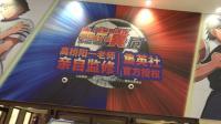 《奔跑吧!队长小翼》 中国首展(四)