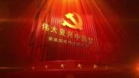 建党国庆节党政片头