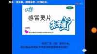 【自制广告】未来星感冒灵片-洗澡篇15秒