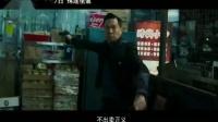 《使徒行者2谍影行动》终极预告片,古天乐张家辉吴镇宇主演