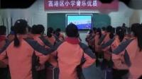 蘇教版三年級《跳到我這里來》優質課視頻-區小學音樂教學比賽