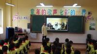 蘇教版四年級音樂欣賞《火車向著韶山跑》優秀課堂實錄