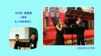 上海韵趣文化传媒 马可欣 顾嘉睿  二重奏【a小调协奏曲】第三届华夏口琴艺术节