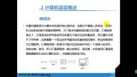 千锋物联网教程:02 汇编语言