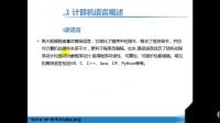 千锋物联网教程:03 高级语言