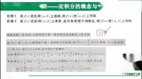 17.定积分的概念与性质【小元老师】