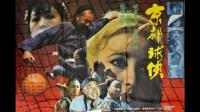 京都球侠1987插曲:球侠歌 孙国庆