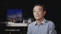 上海纪实频道《浦东传奇 01》全5集 汉语中字 1080P