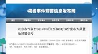 北京市气象台2019年8月12日06时00分发布大风蓝色预警信号