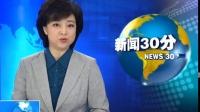 新闻30分前广告2019年8月14日