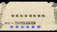 陈柯宇 - 生僻字