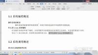 千锋物联网教程:01 系统调用的概念