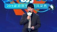 """初赛第三场迎来中医专场,""""曹太医""""在线传授三七使用妙招"""