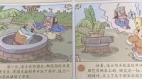 西游记20乌鸡国降妖