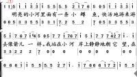 鱒魚(歌譜伴奏)原調bD