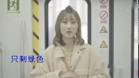 陈雪凝 - 绿色 mv