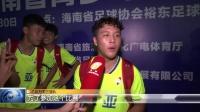 """""""硕克杯""""省青少年足球锦标赛乙组决赛 三亚队夺得冠军"""