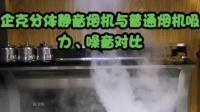 企克静音分体式烟机与普通烟机噪音吸力对比