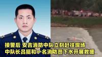 浙江90后消防员吕挺被批准为烈士 为救人落水牺牲 年仅29岁