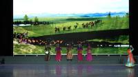歌舞《赞歌》内蒙古知青联盟斡雅泰艺术团表演